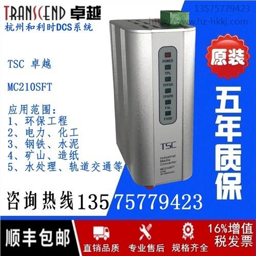 卓越TSC MC210SFT卓越信通 光纤收发器 光电转换