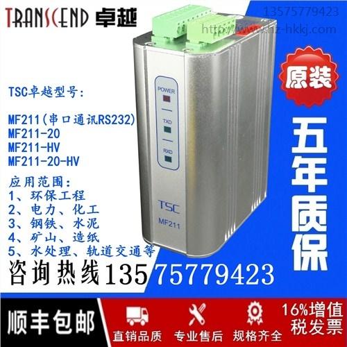 北京卓越TSC MC211-HV串口RS232光电转换DCS PLC控制