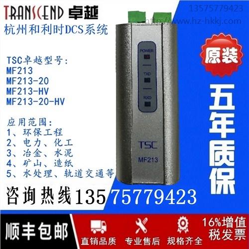 卓越TSC MF213- HV工业串口RS485光纤收发器DCS系统