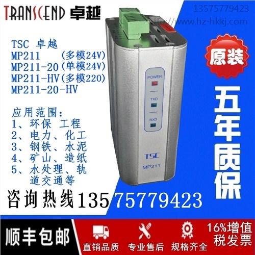 卓越TSC MP211-HV工业光纤收发器串口DP通讯
