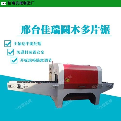 浙江25型圆木多片锯生产厂家 欢迎咨询 任县佳瑞机械供应