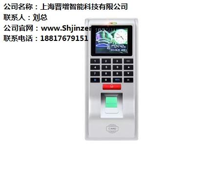上海晋增智能科技有限公司