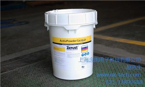 Zerust ActivPowder(LS)-10F  气相防锈粉