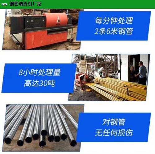 山西钢管调直机销售厂家 邢台千邦机械供应