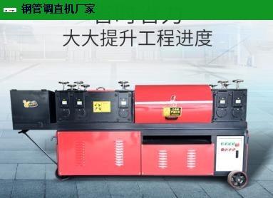 福建新型多功能钢管调直机择优推荐 邢台千邦机械供应