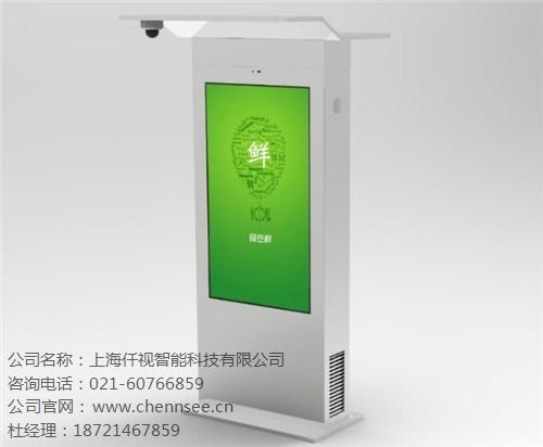 上海仟视智能科技有限公司