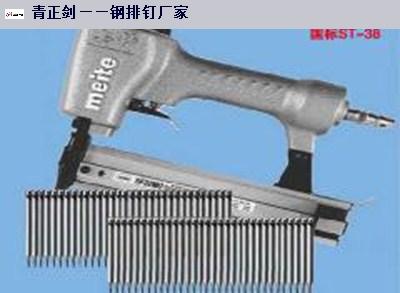 江西国标钢排钉型号 隆尧县北楼乡青正剑制钉供应