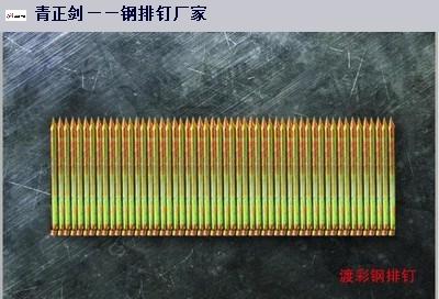 吉林彩渡钢排钉多少钱 隆尧县北楼乡青正剑制钉供应