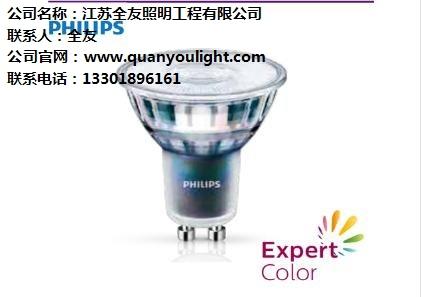 飞利浦ExprtColor LED GU10 主电压灯杯价格/批发_全友供