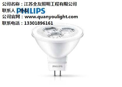 飞利浦LED MR16 经济型灯杯价格/批发_全友供