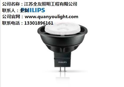 飞利浦MASTER LED MR16 节能型灯杯价格/批发_全友供