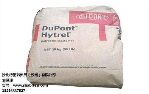 Hytrel 6646直销**特公司