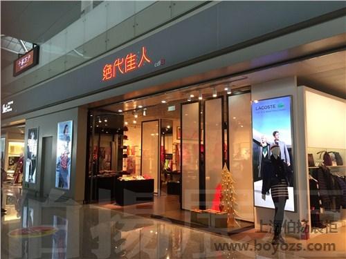 提供上海搭配精品店整体风格的柜台选择 伯扬供