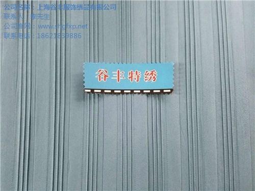 上海谷丰服饰绣品有限公司