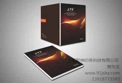 上海聚神印务科技有限公司