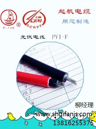 上海起帆电线电缆技术有限公司
