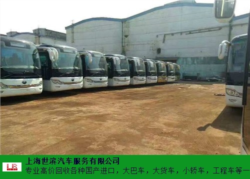 江蘇收購客車廠家 世濱供應