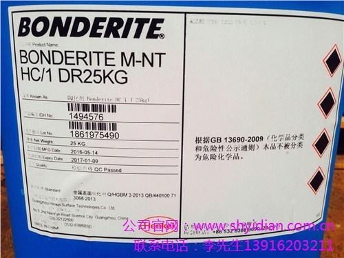 汉高BONDERITE M-NT HC-1陶化剂