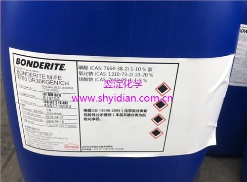 汉高BONDERITE M-FE 7760磷化剂