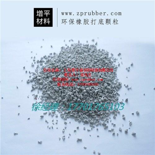 环保塑胶打底颗粒销售上海环保塑胶打底颗粒上海增平生产商价格 增平供