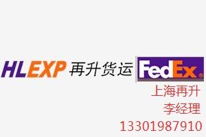 上海联邦快递价格