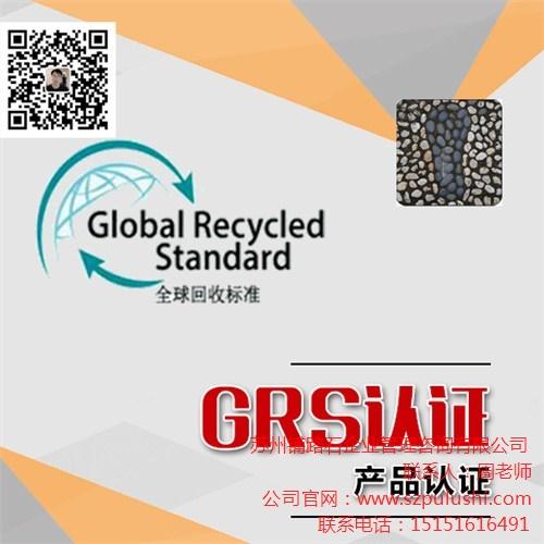 全球回收标准GRS认证系列(一)