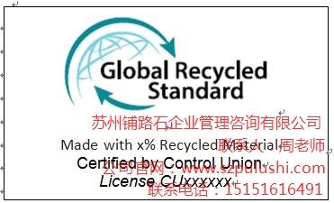 纺织服装全球回收标准GRS及其认证