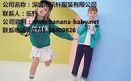 bananababy童装加盟_bananababy童装加盟费用_bananababy童装加盟流程_乐轩供