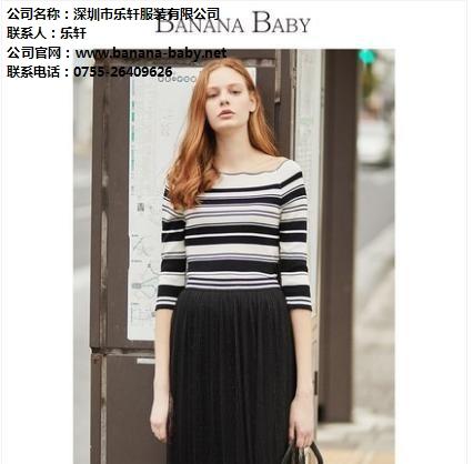 深圳市乐轩服装有限公司
