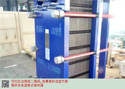 抚州专业水水板式换热器 泰州弗斯特换热设备亚博娱乐是正规的吗--任意三数字加yabo.com直达官网