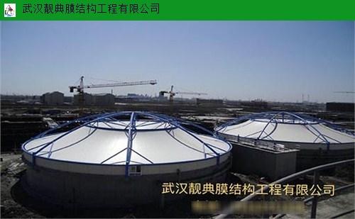 襄阳怎么选购污水池膜结构制作 欢迎来电 靓典供应