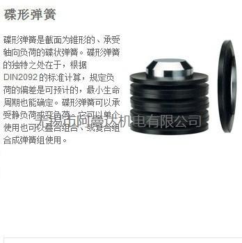 SPIROL碟形彈簧 DIN2092 彈簧墊圈 阿曼達供
