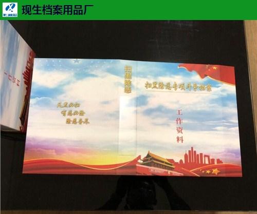 江苏档案盒生产厂家 现生档案用品供应