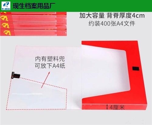 浙江无酸纸档案盒销售电话 现生档案用品供应
