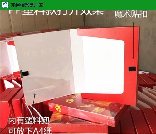 广东党建资料档案盒量大从优 现生档案用品供应