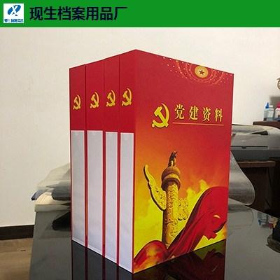 浙江牛皮纸档案盒诚信企业 现生档案用品供应