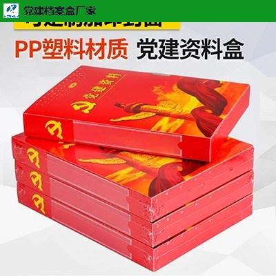 浙江进口牛皮纸档案盒多少钱 现生档案用品供应