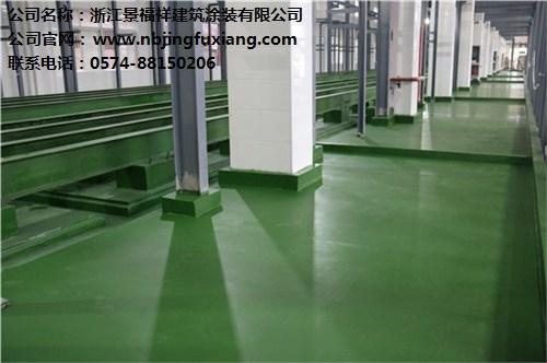 宁波纺织厂环氧地坪