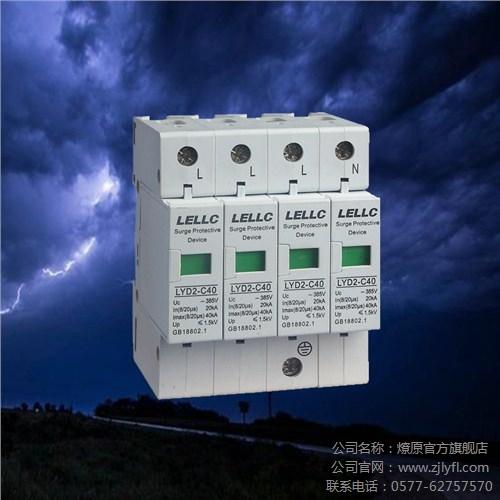 销售温州LELLC电涌保护器批发燎原供