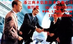 浙江南水信息技术有限公司