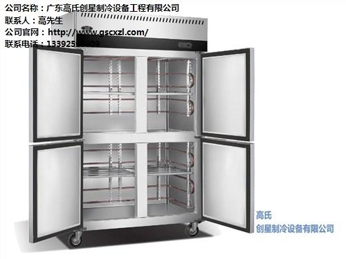 深圳厨房冷柜