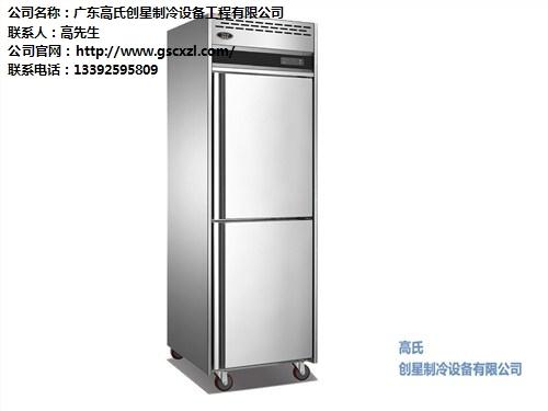 厨房冷柜厂家
