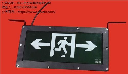 中山市左向照明有限公司